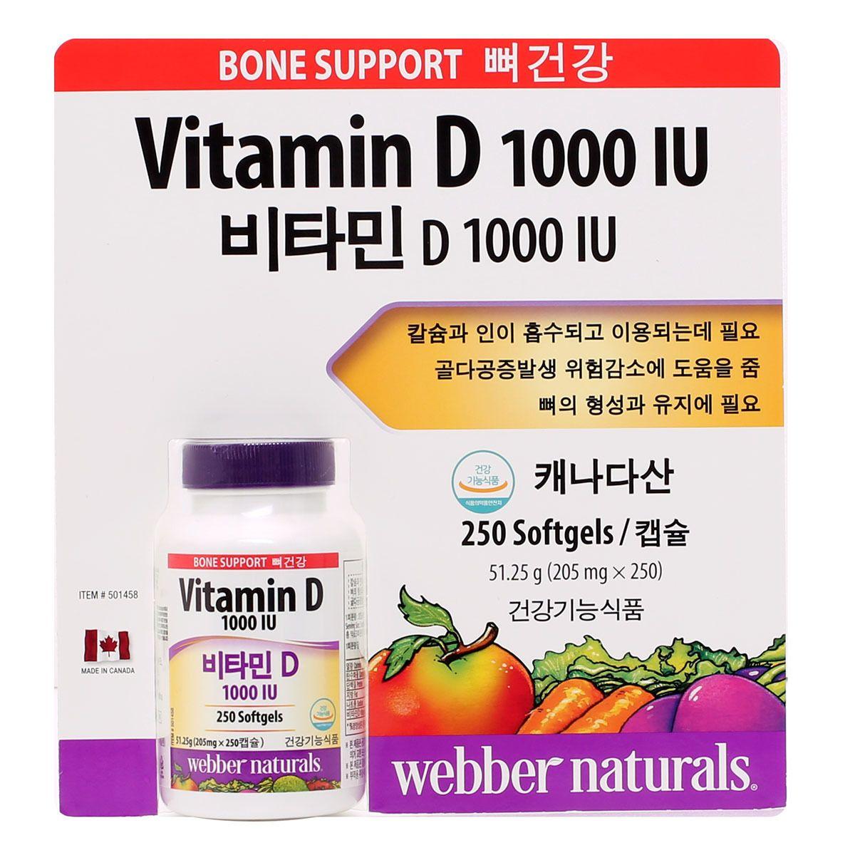웨버 내추럴 비타민D 1000IU 250캡슐
