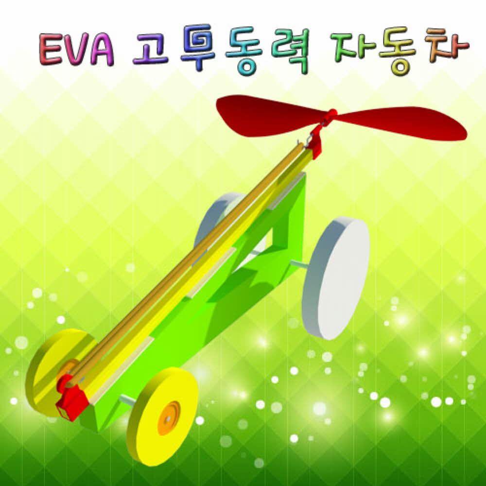 과학 키트 EVA 고무 동력 자동차 실험 상자 교구 초등