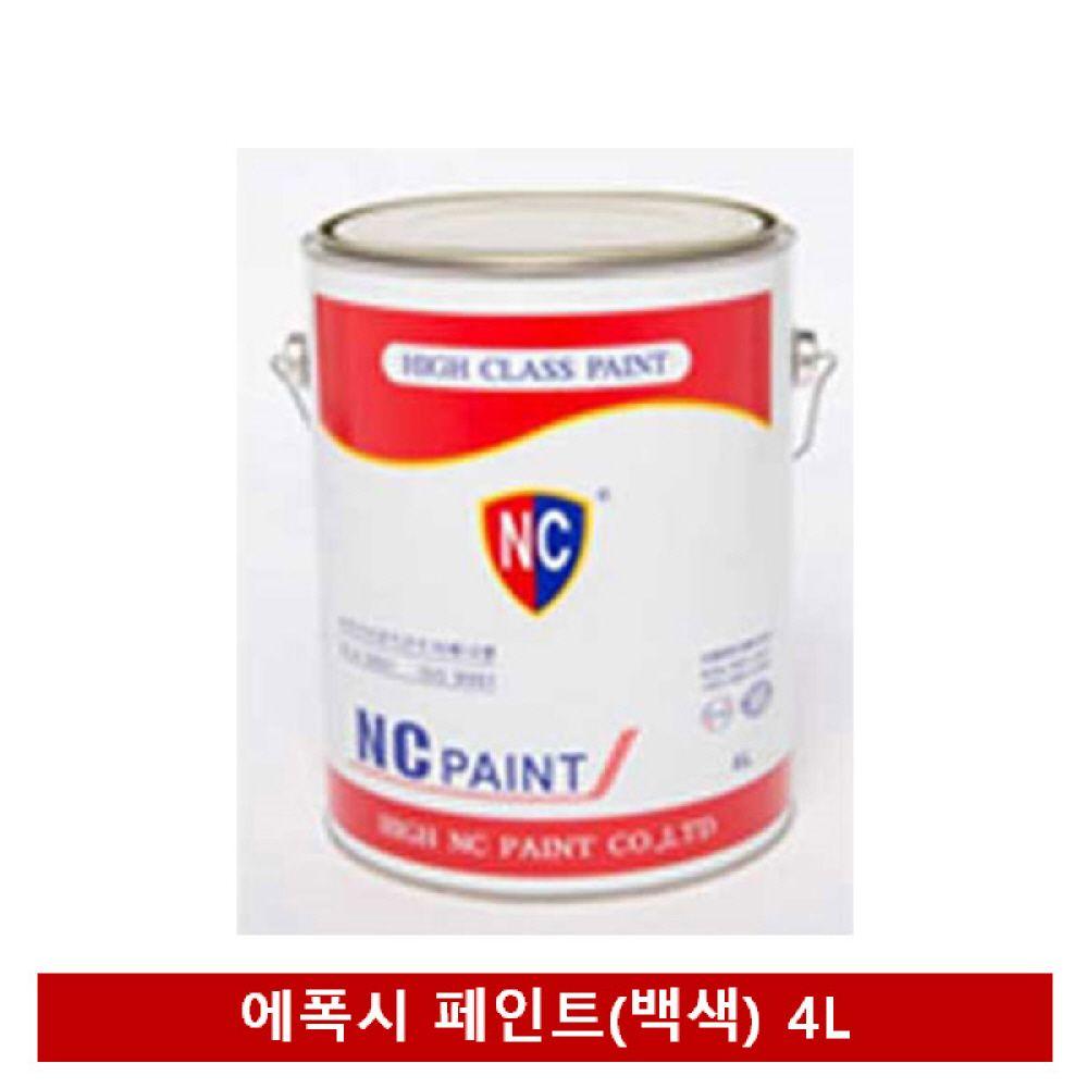 NC페인트 에폭시 페인트(백색) 4L