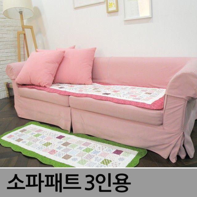 누빔 퀼트 행복한 소파패드 (3인용) 쇼파패드 면매트