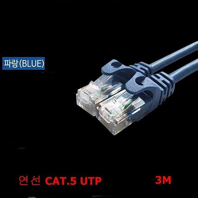 (NTS) 연선 CAT.5E UTP 다이렉트 랜케이블(블루)-3M (WH2937)