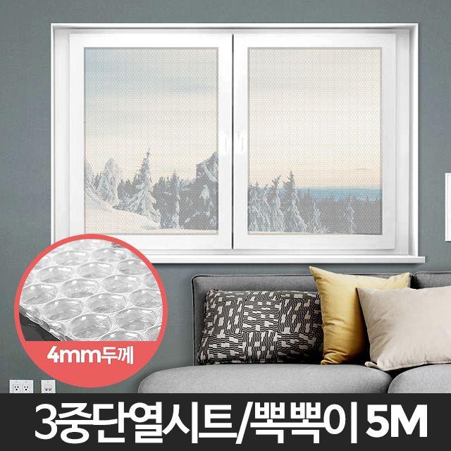 단열 에어캡 5M/창문난방 유리창 베란다 창문에뽁뽁이 단열시트