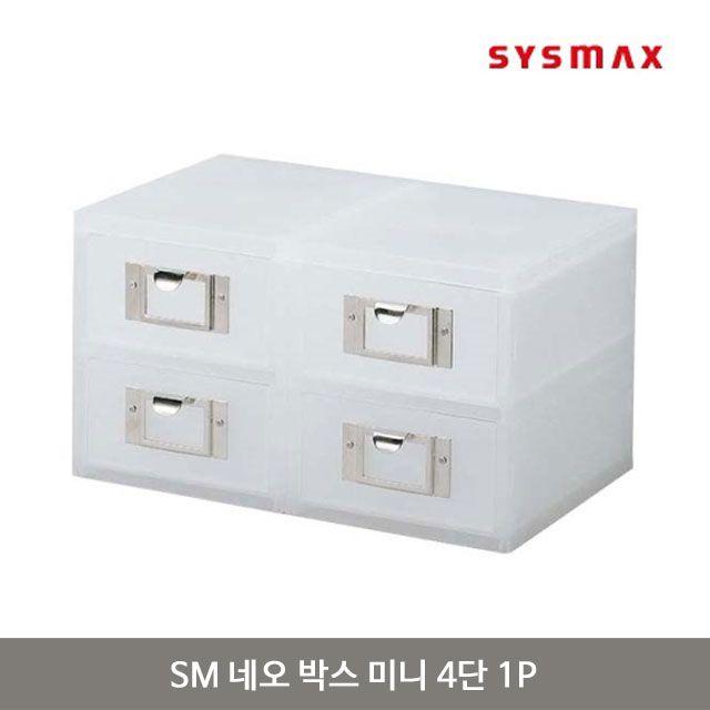 SM 네오 박스 미니 4단 1P 소품 정리함 수납 서랍장