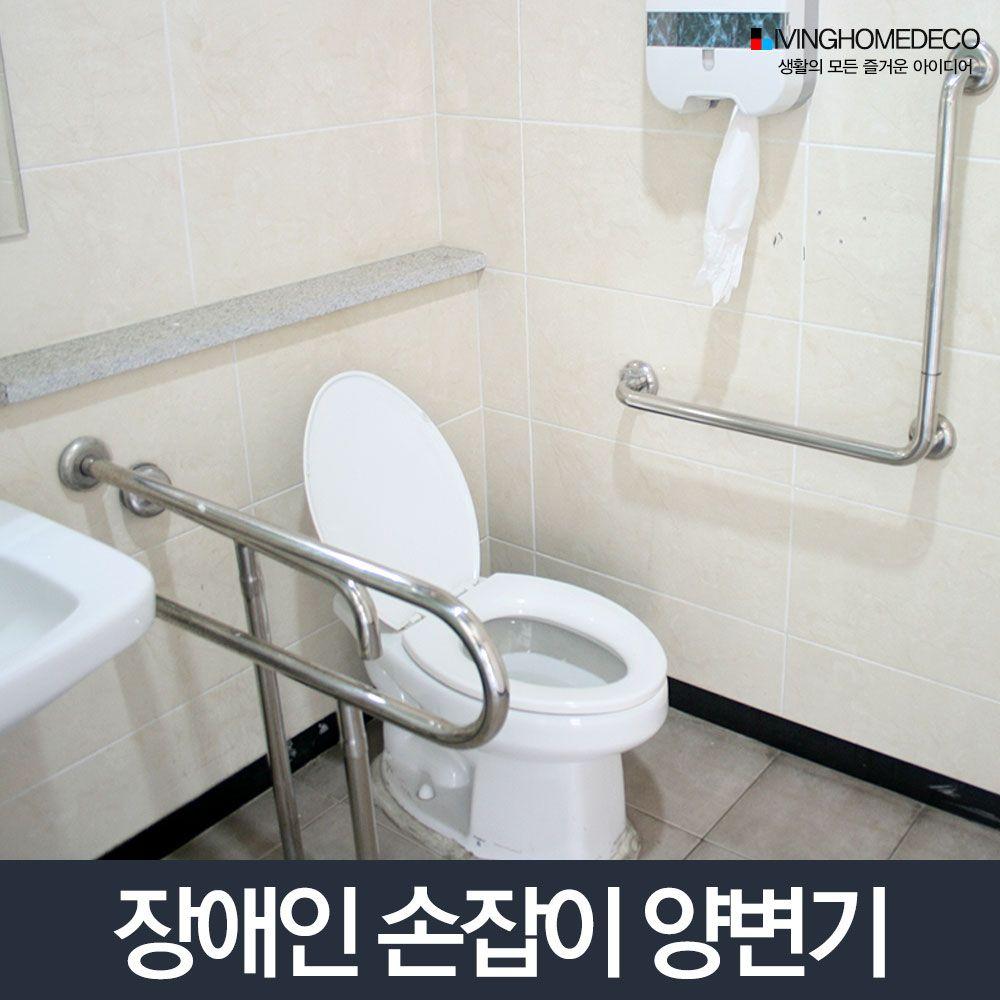 장애인손잡이 양변기-노약자 변기 보조 화장실 안전
