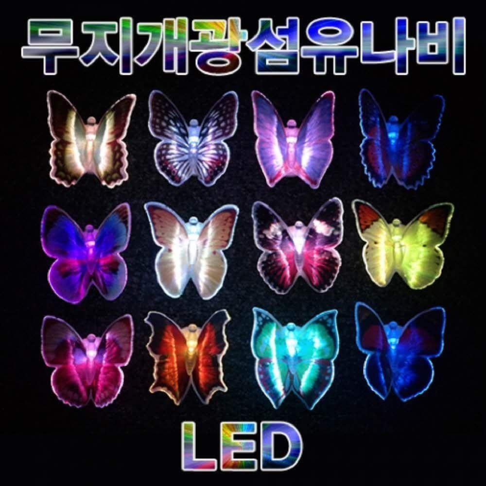과학 키트 LED 무지개 광섬유 나비 실험 상자 교구