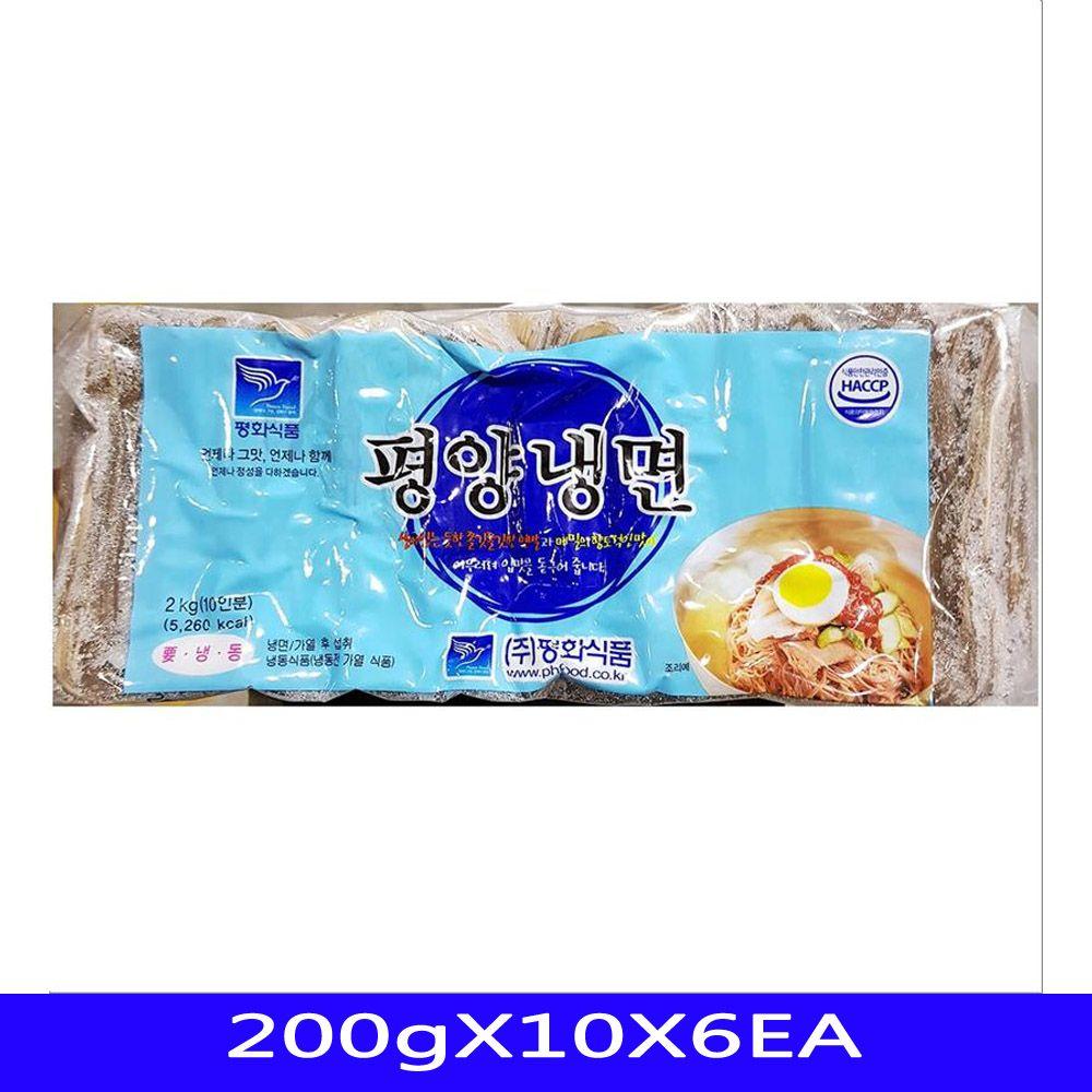 평양 냉면사리 냉동식품 냉면재료 평화 200gX10X6EA