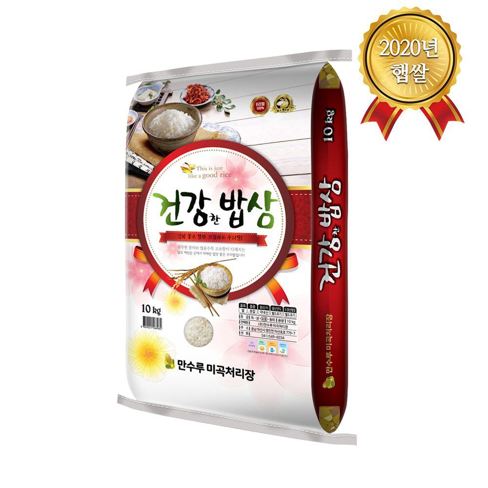 건강한밥상 10kg