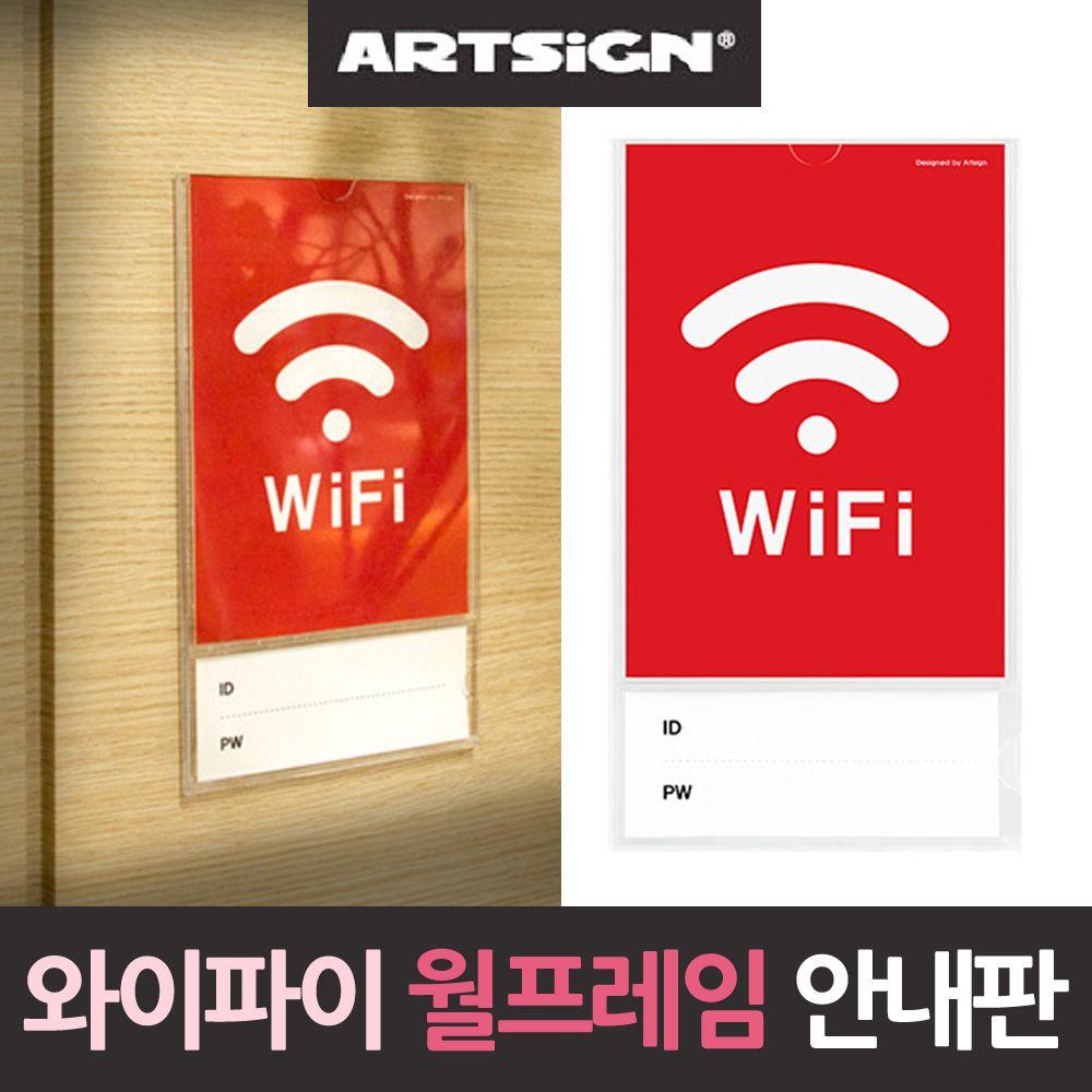 와이파이 WiFi 2단 월프레임 안내판