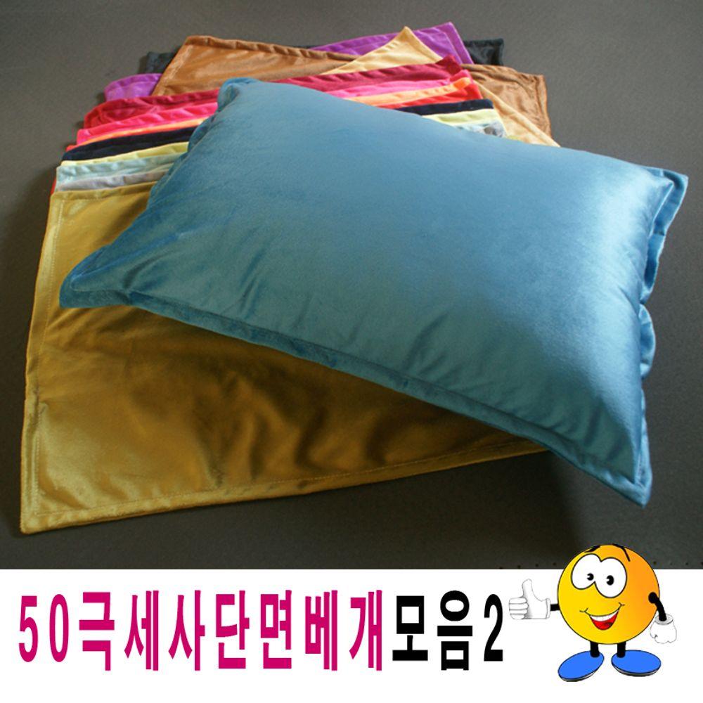 50극세사단면베개모음2극세사베개베개피+베개