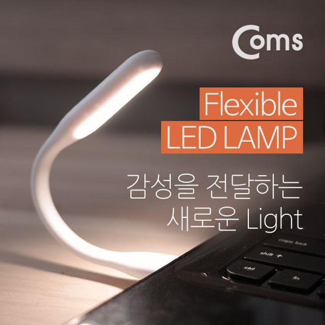 Coms Flexible LED 램프라인형/
