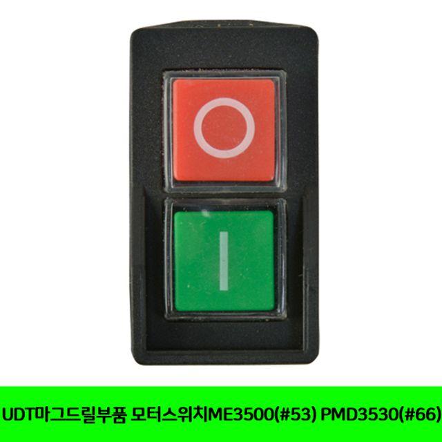 UDT마그드릴부품 모터스위치ME3500(53) PMD3530(66)