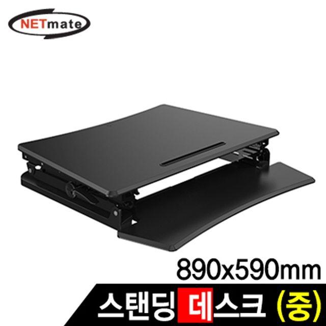 NETmate 스탠딩 데스크(890x590x150 500mm 블랙)