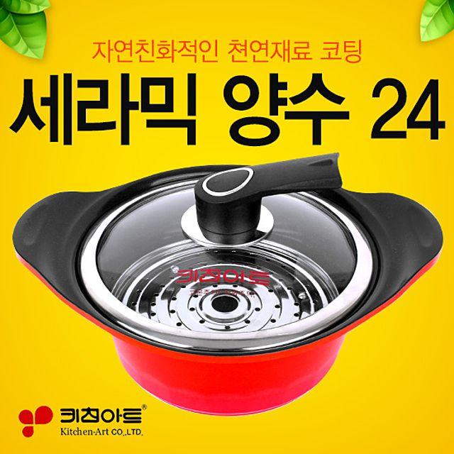 키친아트 세라믹 양수 24 주방용품 예쁜그릇 냄비세트 양수 편수 냄비 전골냄비 주물냄비 미니 찜기