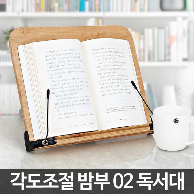 밤부02 독서대 책상 북스토퍼 가벼운나무 어린이 홀더
