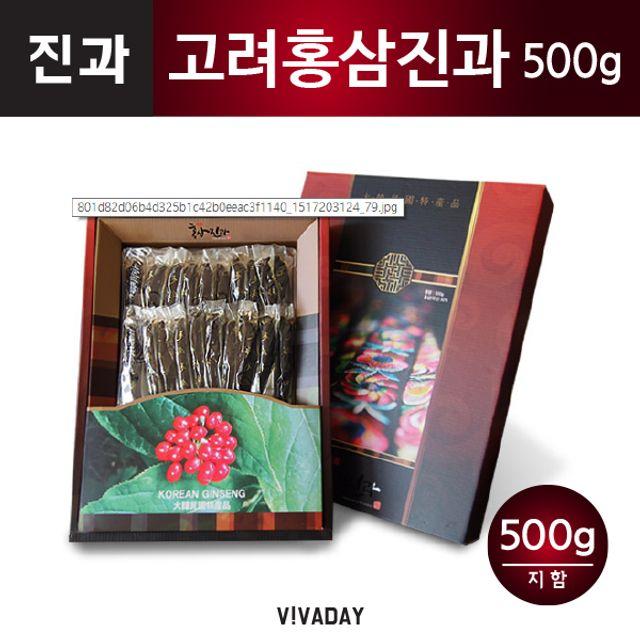 고려홍삼진과 - 500g (지함)