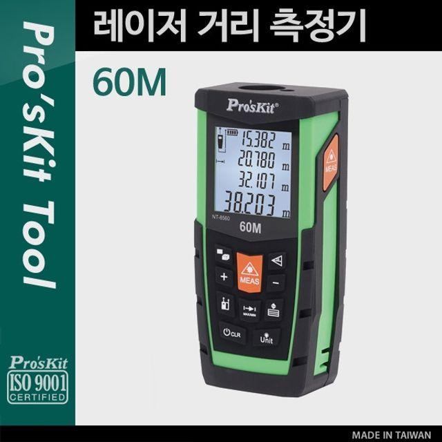 PROKIT NT 8560 거리 측정기 60M