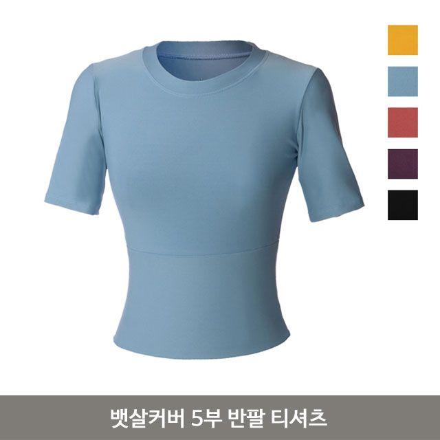 뱃살커버 5부 반팔 티셔츠 1P 요가 필라테스 운동복