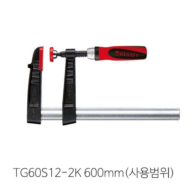 클램프 목공예클램프 홀딩클램프 TG60S12-2K 600mm