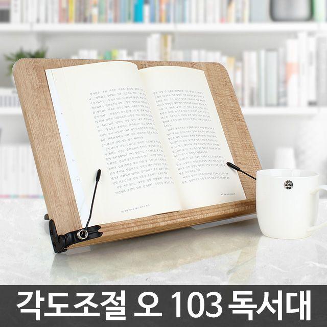 오 103 독서대/와이드 멀티 노트북 대형 북스텐드 책