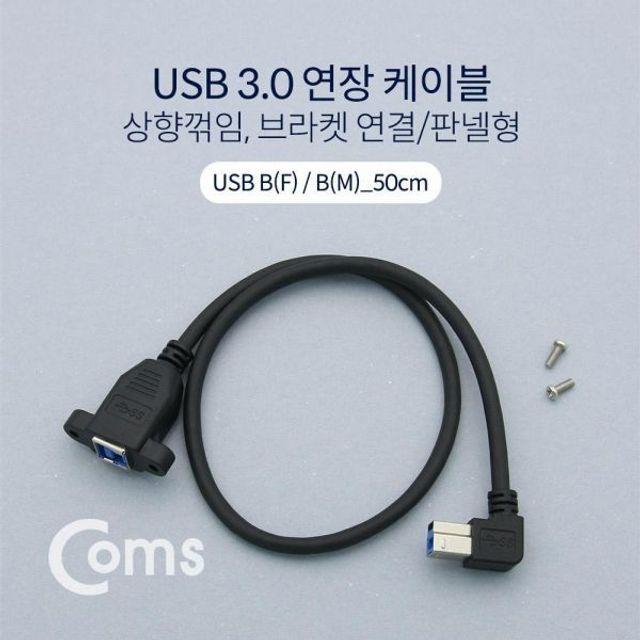 Coms USB 3.0 연장 케이블50cm상향꺾임 연결판넬형