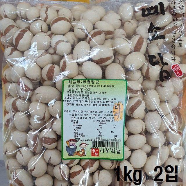 땅콩견과 찹쌀땅콩 2kg