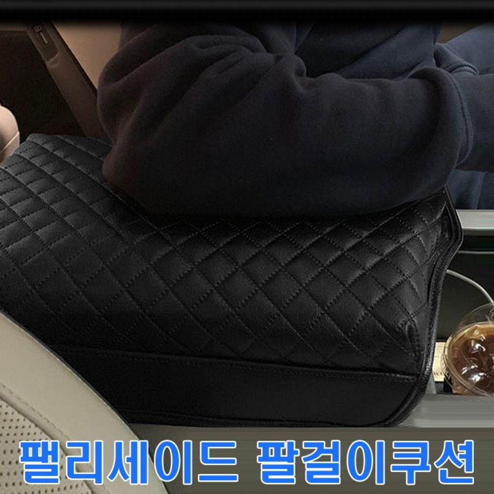 팰리세이드 엠보싱 팔걸이쿠션 자동차 콘솔쿠션