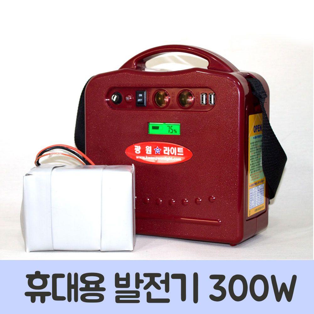 비상전원 휴대용발전기 300W 리튬폴리머