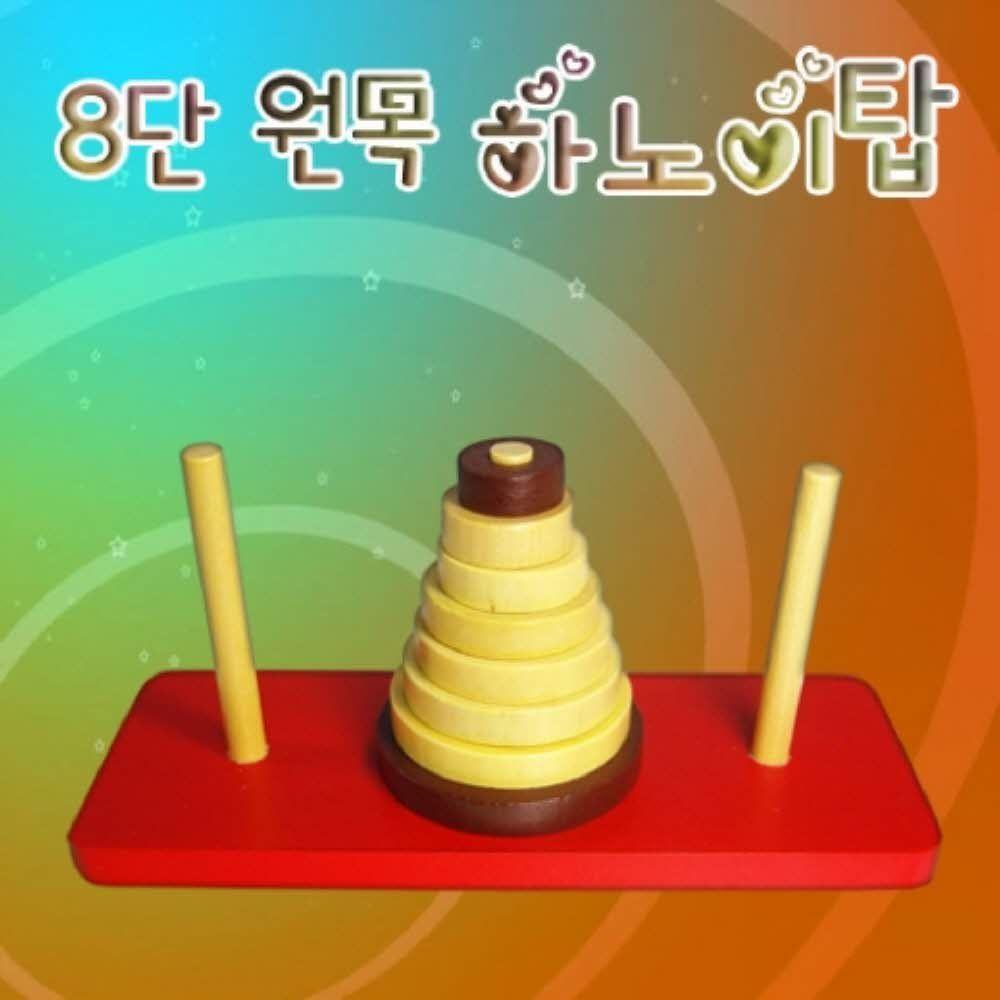 과학 키트 8단 원목 하노이탑 실험 상자 교구 초등