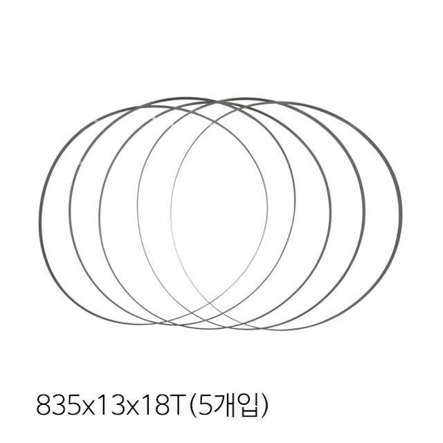 울트라 밴드쏘날 835x13x18T(5개입)