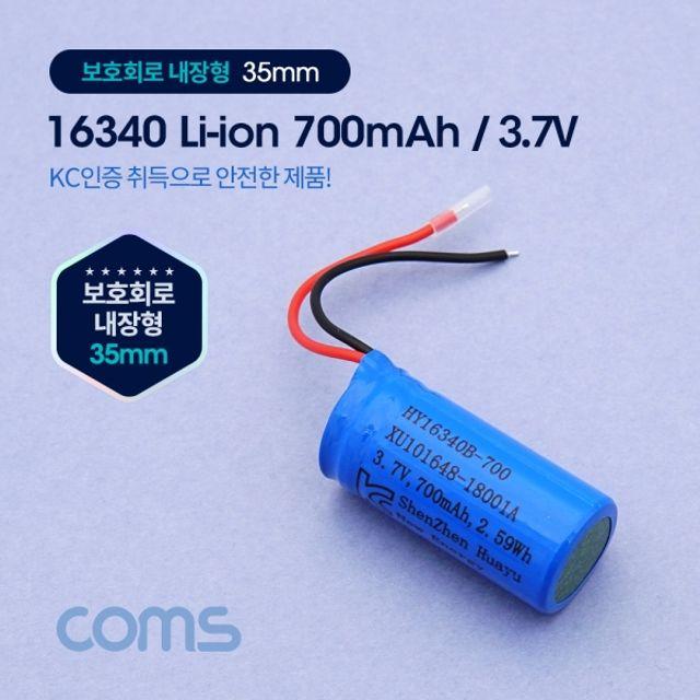 Coms 16340 충전지 리튬이온 배터리 (접지선)