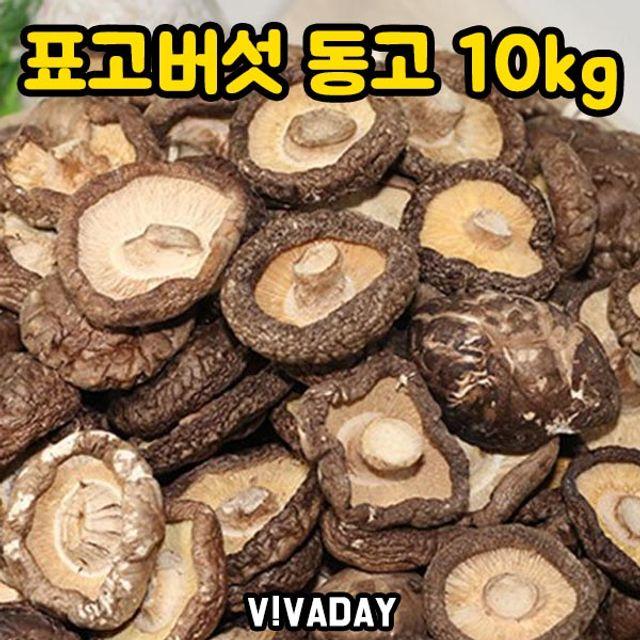 DHD 표고버섯 동고 10kg