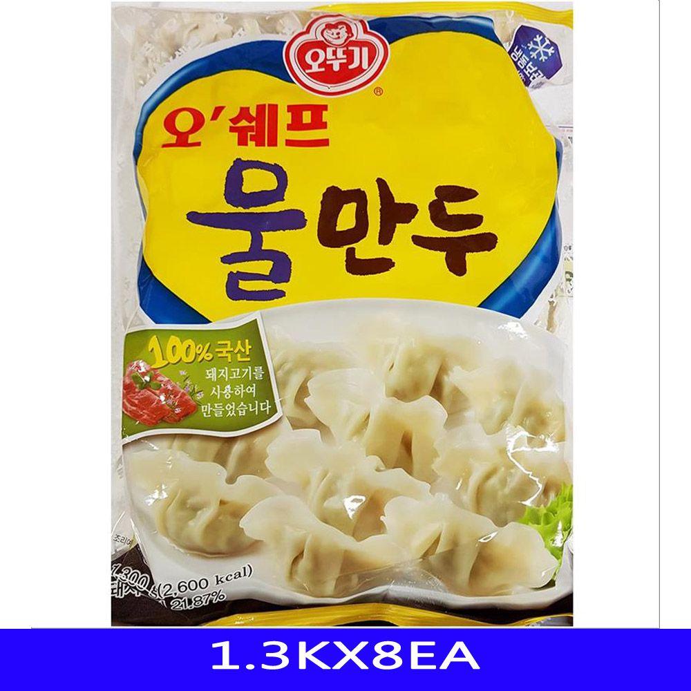 냉동 물만두 업소용 식자재 오뚜기냉동식품 1.3KX8EA
