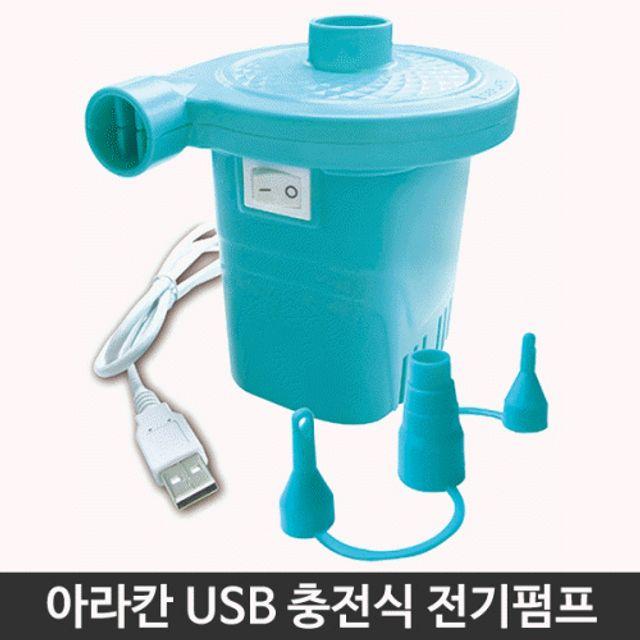 USB 충전식 전기펌프 공기주입 물놀이 에어넣기