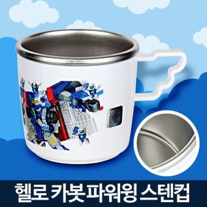 아이티알,LB 카봇 파워윙 스텐컵 아기스낵컵 유아컵 물통 유아물병