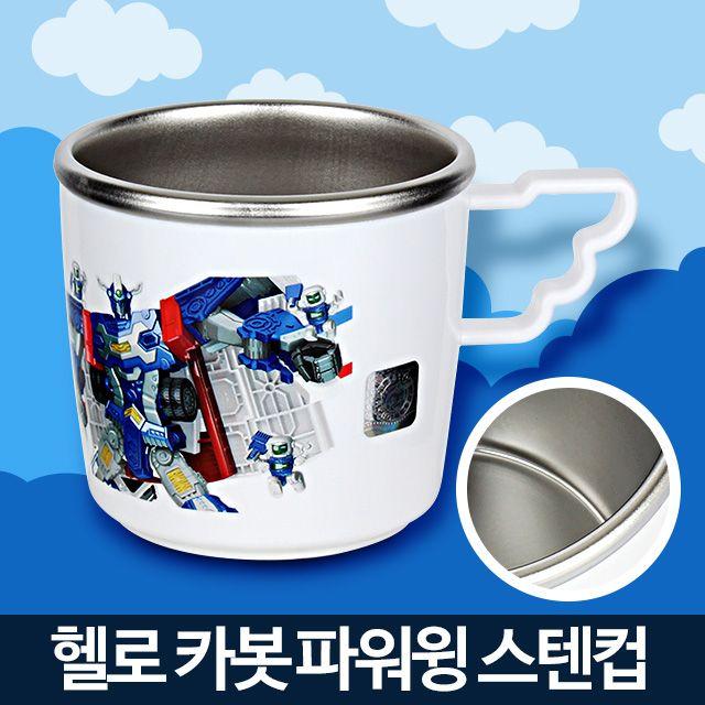 카봇 파워윙 스텐컵 아기스낵컵 유아컵 물통 유아물병