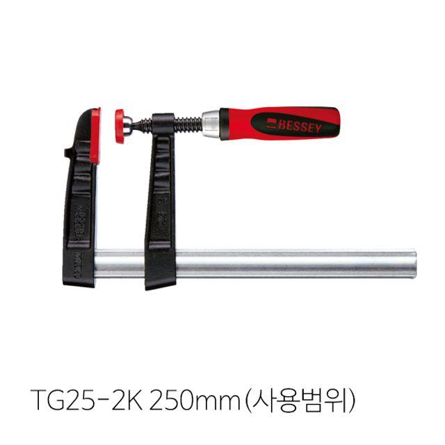 클램프 목공예클램프 홀딩클램프 목공 TG25-2K 250mm