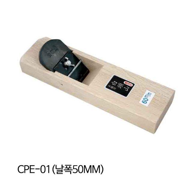 대패 백두산대패 날교체식 CPE-01 손대패