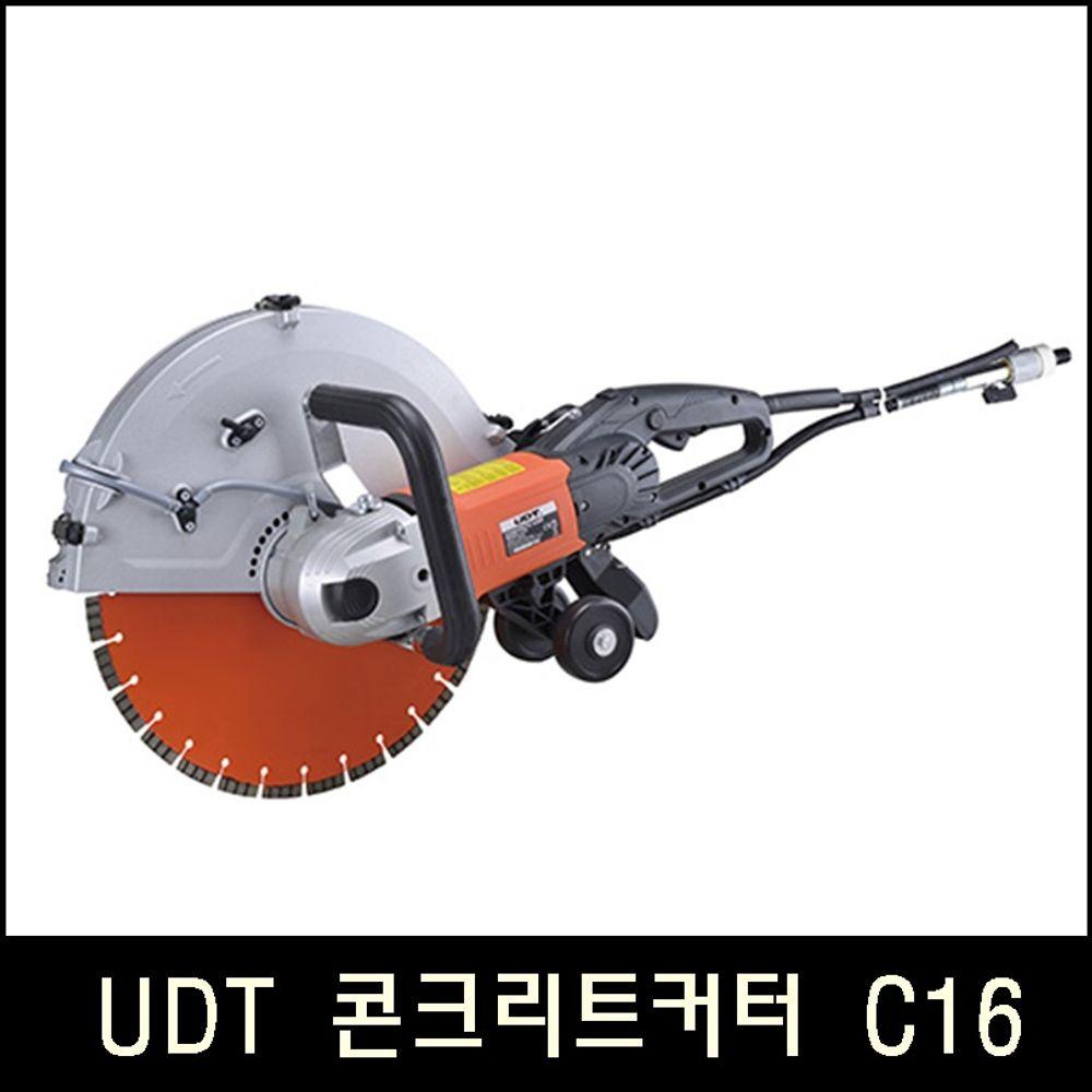Han_UDT 콘크리트커터 C16