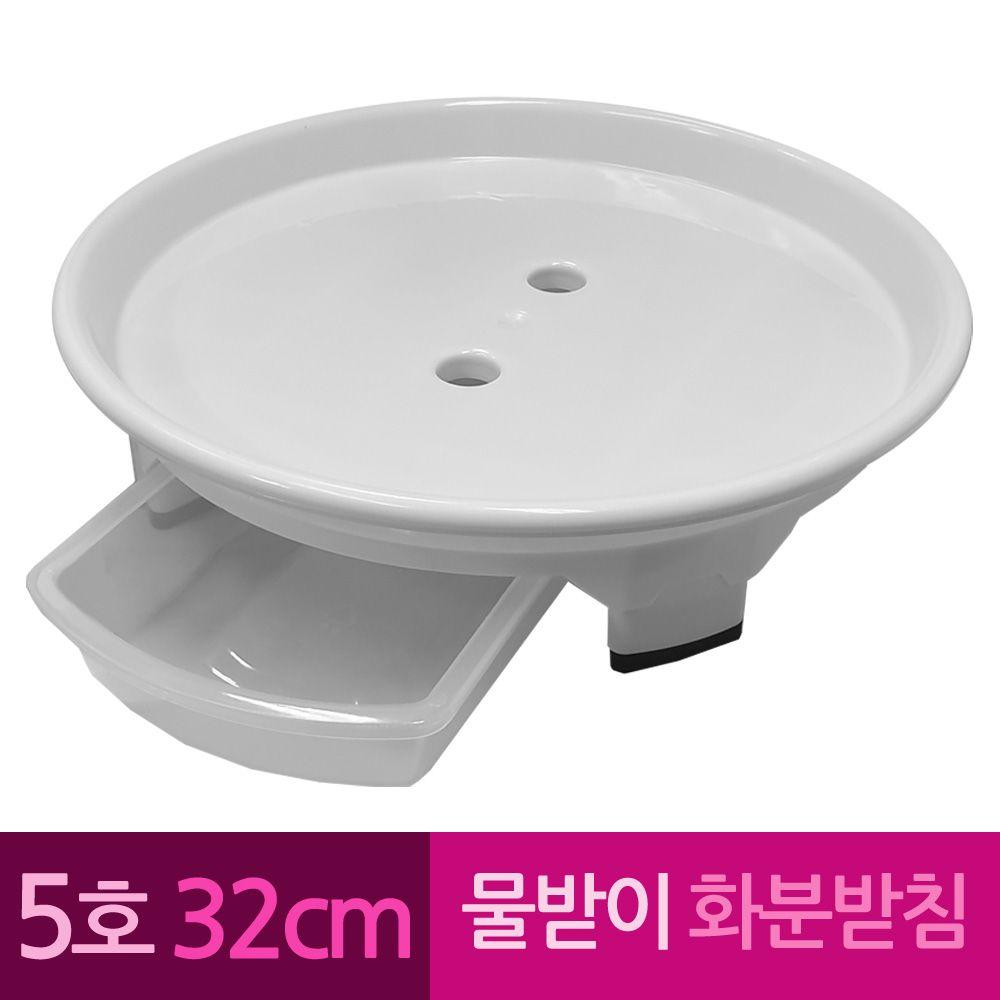 물받이 플라스틱 화병 화분받침 5호 32 cm
