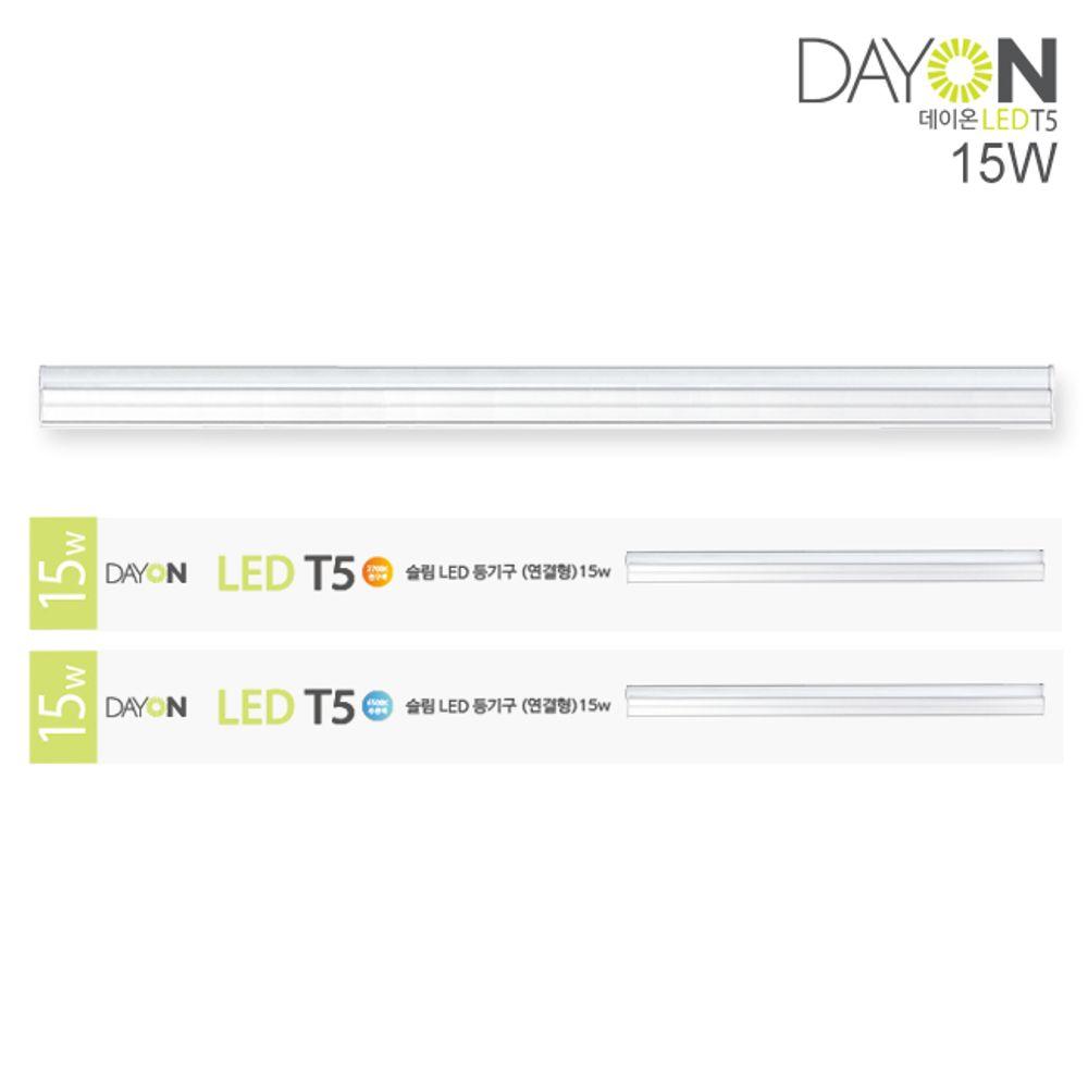 DAYON LED 슬림 T5 15W