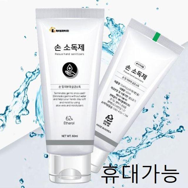 생활용품(휴대가능 손세정제) 60ml