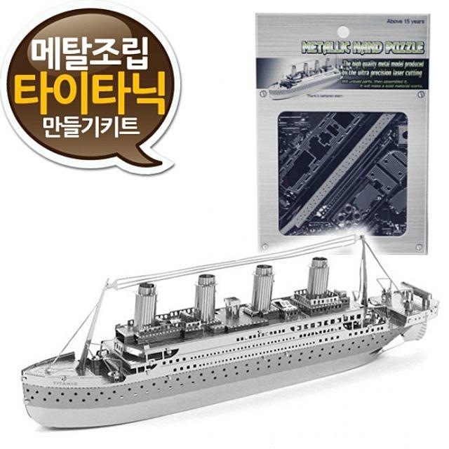 소형 메탈조립키트 타이타닉호 만들기 상급 - 유람선 여객선 메탈웍스 3D 프라모델