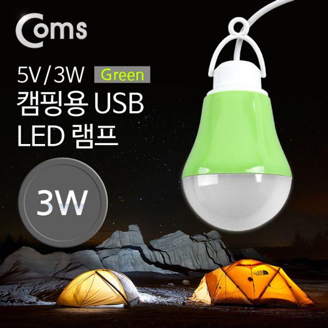 Coms 캠핑용 USB 램프5V / 3W 전구형 길이 1M