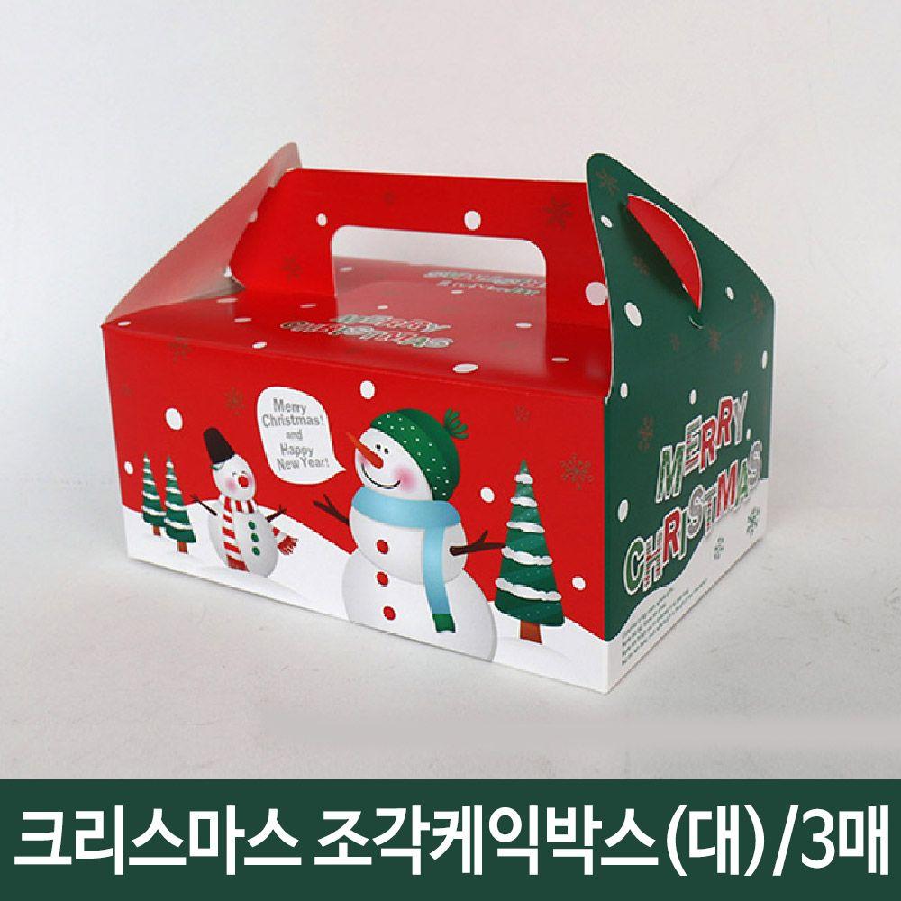 크리스마스 조각케잌 케이크 박스 대 스노우맨