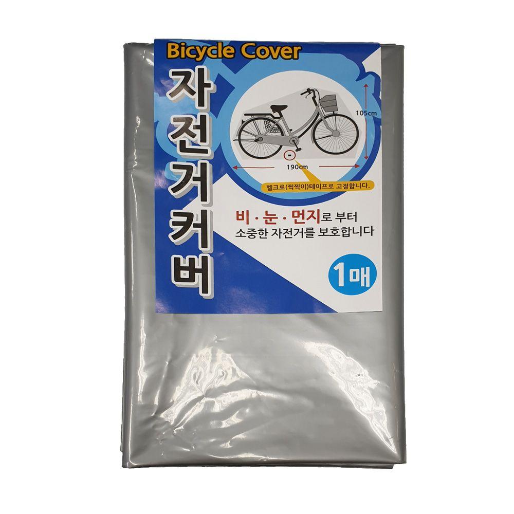 다회용 방수 방진 방설 자전거커버 덮개