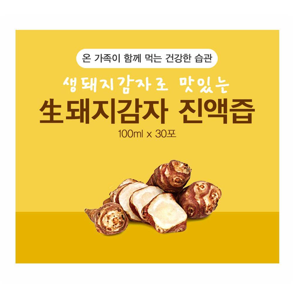 노첨가물 국내산 진짜 생돼지감자 진액즙 x 30포