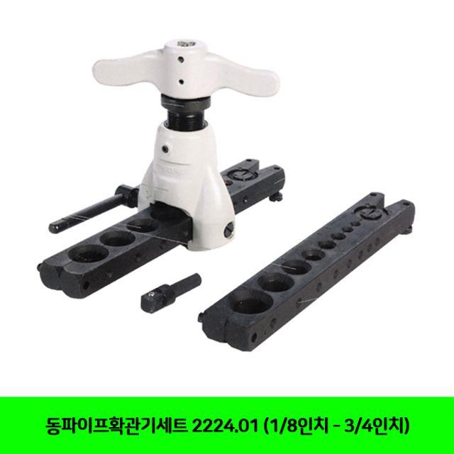 동파이프확관기세트 2224.01 (1/8in - 3/4in)