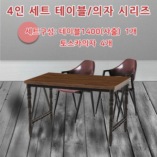 4인 테이블 의자 세트 사출 TS-1400 식탁 책상 다용도