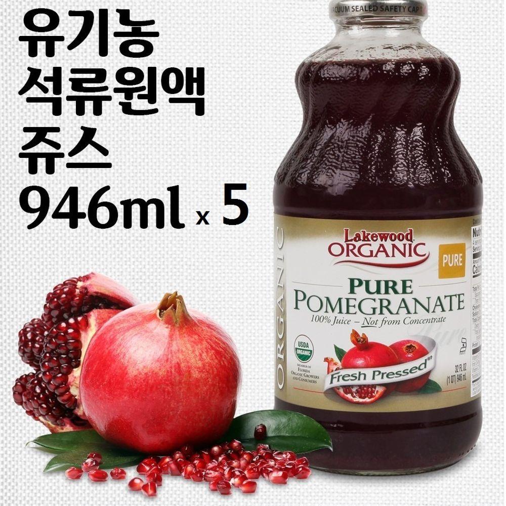 석류 원액 주스 946ml 5병 건강 관리 음료 과일즙