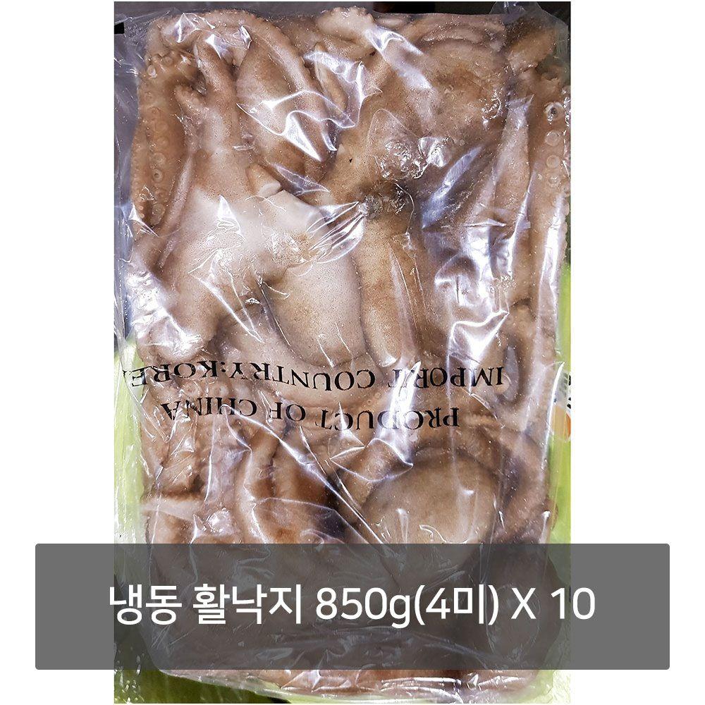 냉동 활낙지 850g(4미)X10 식당 음식점 업소용